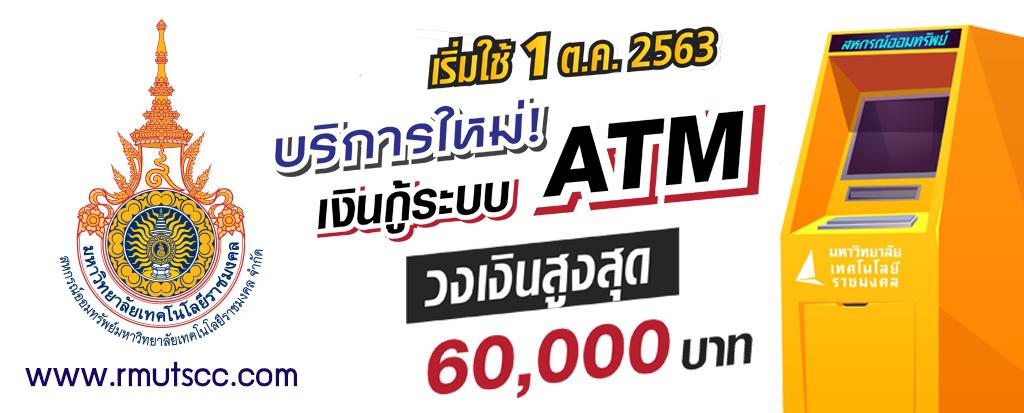 scc-2982563-atm