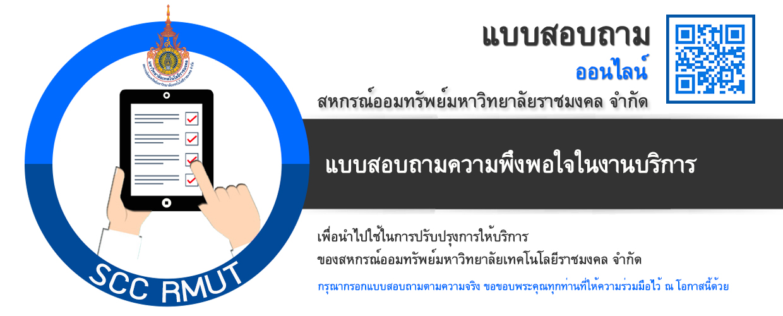 scc-rmutt-24082563-02